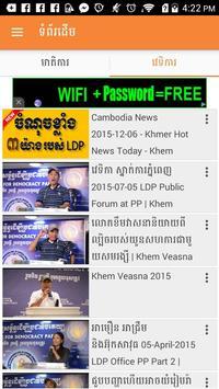 LDP VIDEOS apk screenshot