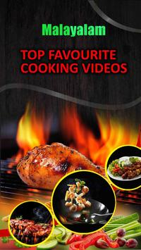 Malayalam cooking recipes food making videos for android apk download malayalam cooking recipes food making videos poster forumfinder Gallery