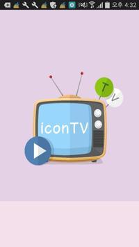 티비다시보기계의 아이콘! 아이콘 티비 poster