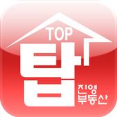 진영top공인 icon
