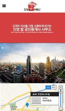 진영top공인 poster