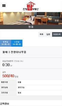 진영top공인 apk screenshot