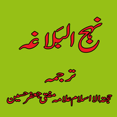 Nahjul Balagha In Urdu icon