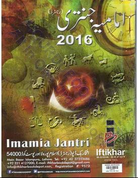 Imamia Jantri 2016 In Urdu screenshot 1
