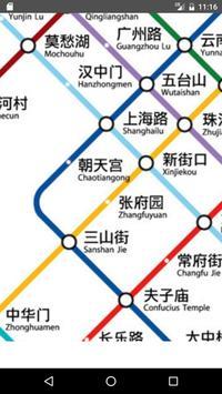 Nanjing Metro screenshot 1