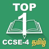 Top1Test - CCSE4 icon
