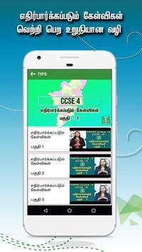 Top1Test - CCSE4 screenshot 4