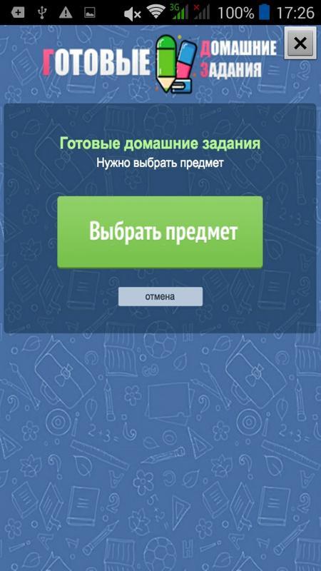 Андроид на класс гдз 5 от