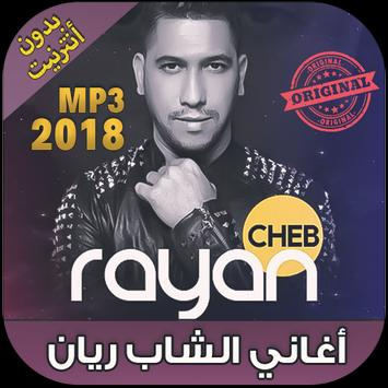 CHEB WENTI ANA MP3 GRATUITEMENT TÉLÉCHARGER RAYAN