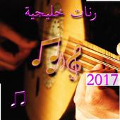 رنات خليجية 2017 مجانا icon