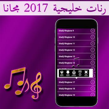 رنات خليجية 2017 مجانا apk screenshot