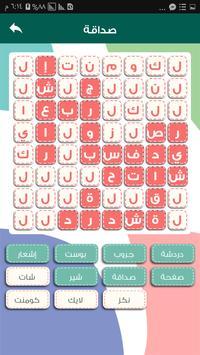 لعبة كلمة السر - تحدي الاذكياء screenshot 1