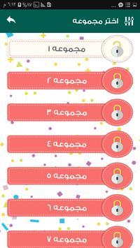 لعبة كلمة السر - تحدي الاذكياء screenshot 2