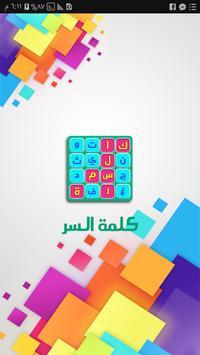 لعبة كلمة السر - تحدي الاذكياء screenshot 6