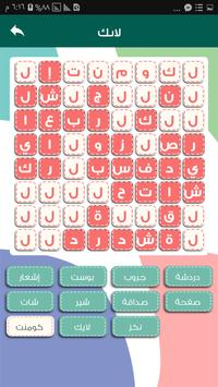 لعبة كلمة السر - تحدي الاذكياء screenshot 7