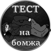 Тест на бомжа icon