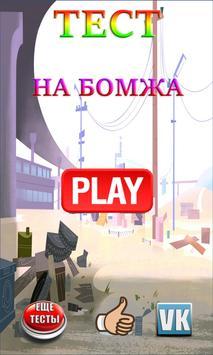 Тест на бомжа poster
