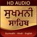 Sukhmani Sahib With HD Audio
