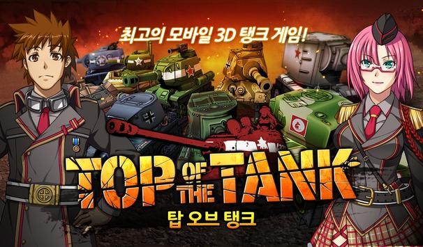 탑 오브 탱크 for Kakao poster