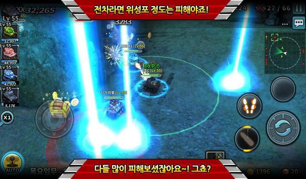 탑 오브 탱크 for Kakao screenshot 15