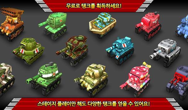 탑 오브 탱크 for Kakao screenshot 25