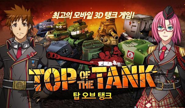 탑 오브 탱크 for Kakao screenshot 8
