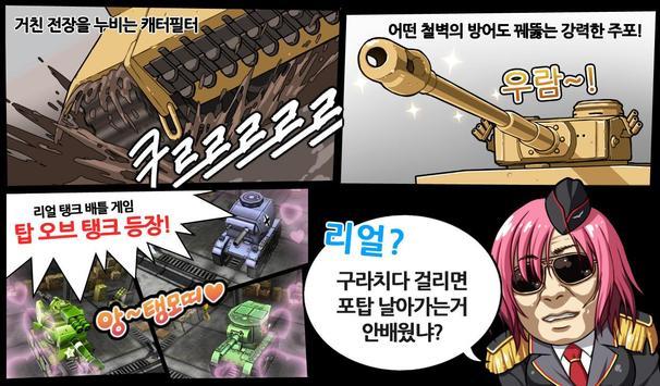 탑 오브 탱크 for Kakao screenshot 9