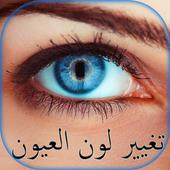 تغيير لون العين ★ تعديل الصور icon