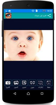 تغيير لون العين ★ تعديل الصور apk screenshot