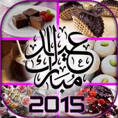 حلويات العيد الأضحى سهلة سريعة icon