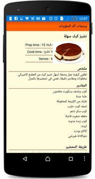 حلويات العيد الأضحى سهلة سريعة poster