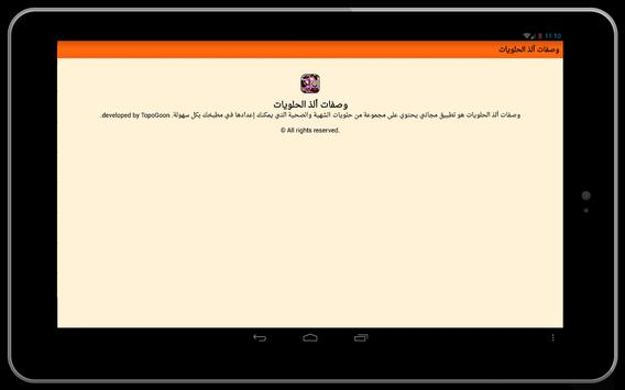 حلويات العيد الأضحى سهلة سريعة apk screenshot
