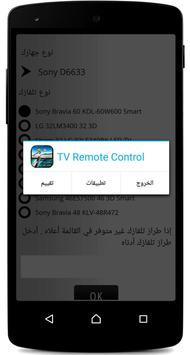 التحكم في التلفاز screenshot 4