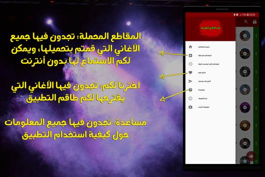 توب الأغاني المغربية - متجددة apk screenshot