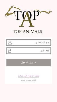 Top Animals apk screenshot