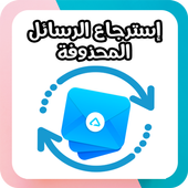 إسترجاع الرسائل icon