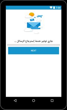 إسترجاع الرسائل screenshot 6