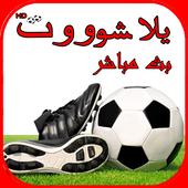 YallaShoot Video hd يلا شوت icon