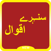 Sunehray Iqwal (Offline) icon