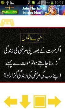 Sunehray Iqwal (Offline) apk screenshot