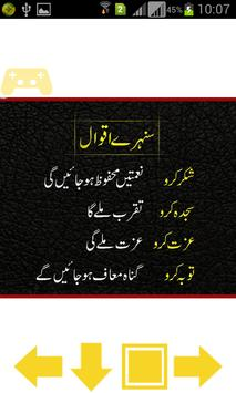 Sunehray Iqwal apk screenshot