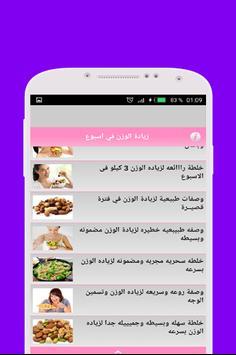 ff583833b زيادة الوزن في اسبوع وبدون جهد for Android - APK Download