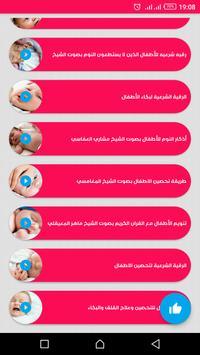 الرقية الشرعية للاطفال screenshot 11