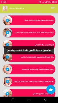 الرقية الشرعية للاطفال screenshot 18