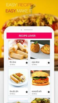 Nasta recipe lover learn snacks recipe in hindi apk download nasta recipe lover learn snacks recipe in hindi apk screenshot forumfinder Gallery