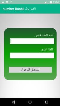 نامبربوك العربي Number Book screenshot 1