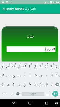 نامبربوك العربي Number Book screenshot 2