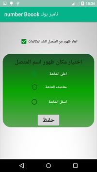 نامبربوك العربي Number Book screenshot 3