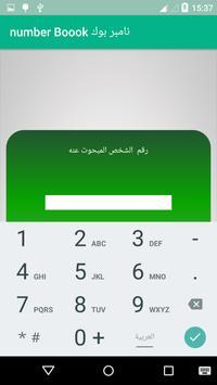 نامبربوك العربي Number Book screenshot 4