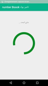 نامبربوك العربي Number Book screenshot 5